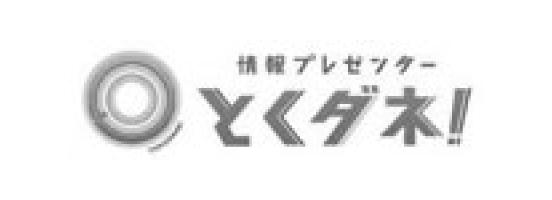 フジテレビ『とくダネ!』でinbound insightを利用したニュース特集が放送されました | Nightley Inc.